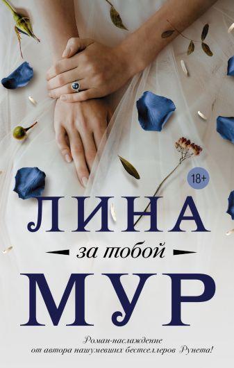 Лина Мур - За тобой обложка книги