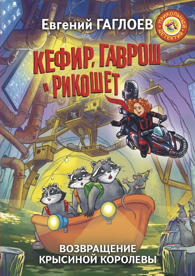 Евгений Гаглоев - Кефир, Гаврош и Рикошет. Возвращение Крысиной королевы обложка книги