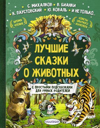 Терентьева И.А., Бианки В.В., Коваль Ю.И. - Лучшие сказки о животных обложка книги