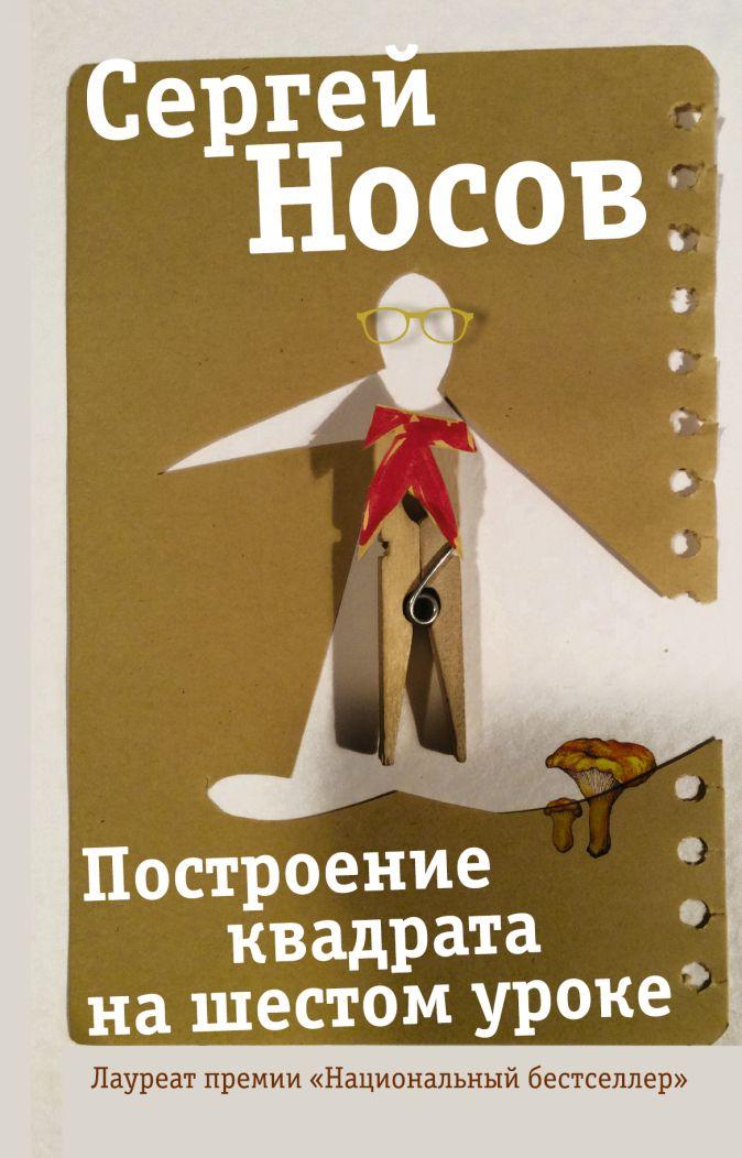 Носов С.А. - Построение квадрата на шестом уроке обложка книги