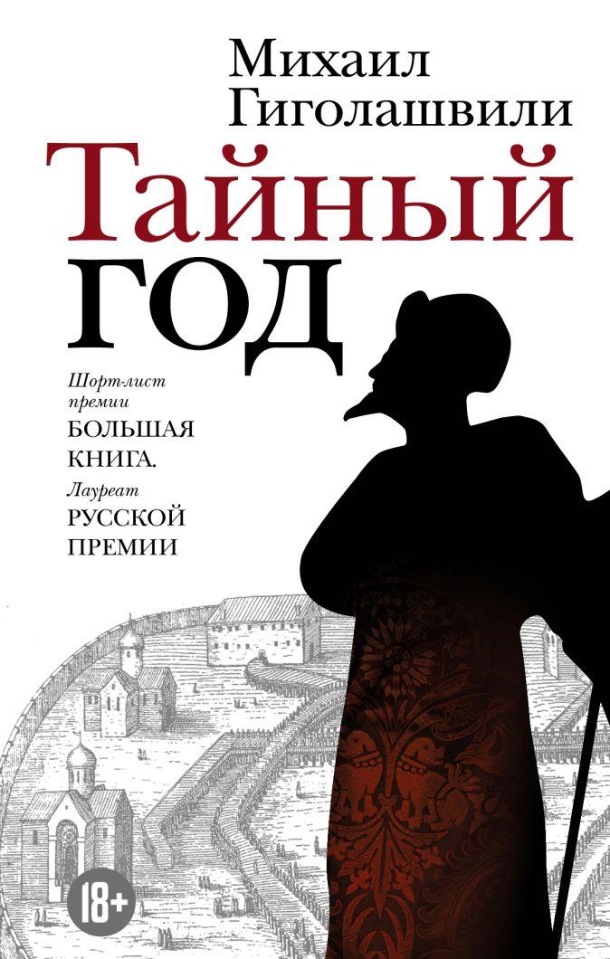 Михаил Гиголашвили - Тайный год обложка книги
