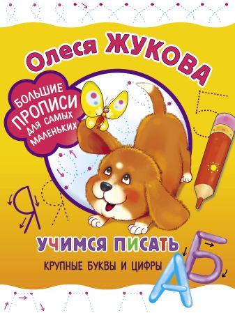 Олеся Жукова - Учимся писать крупные буквы и цифры обложка книги
