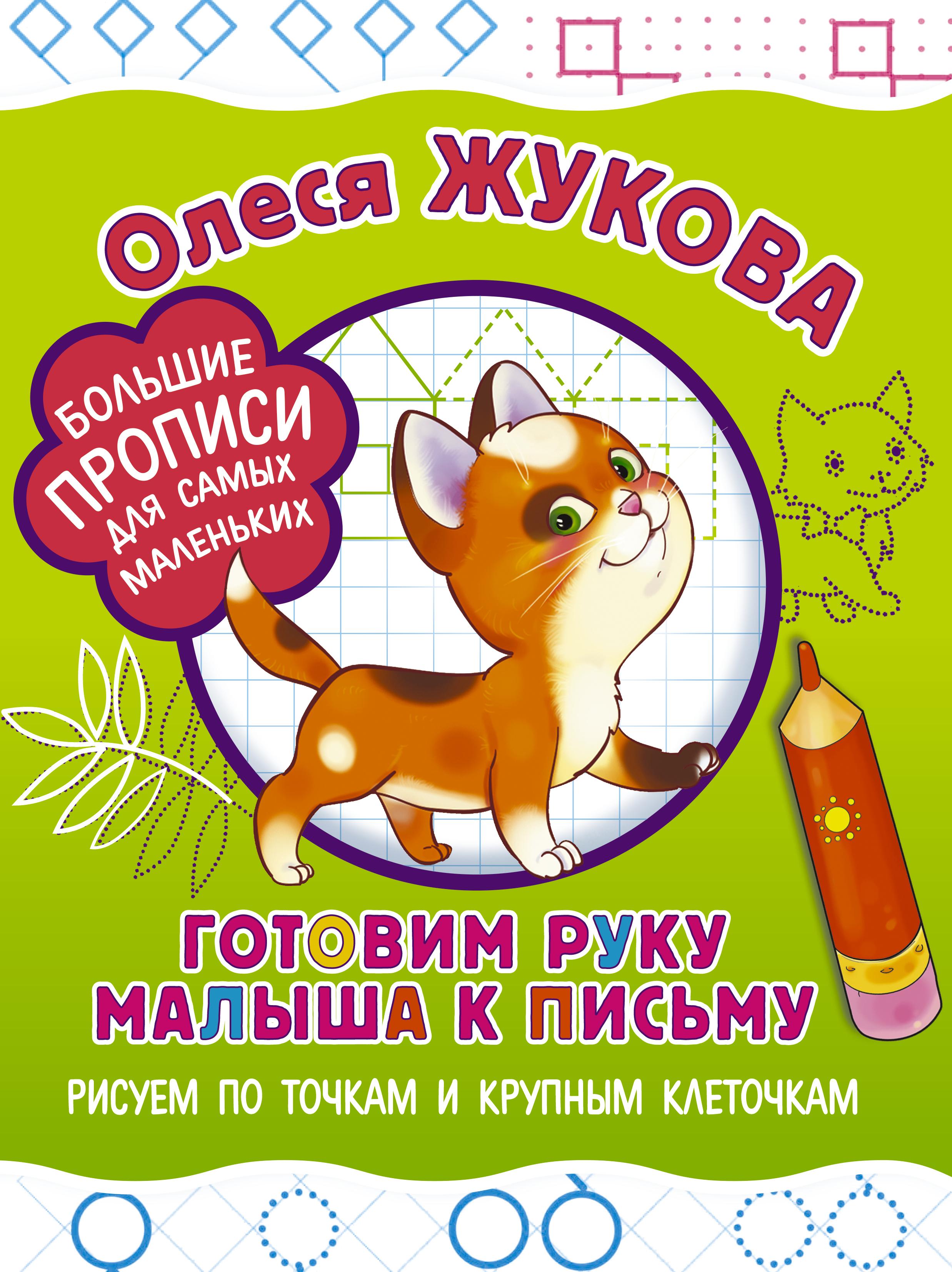Олеся Жукова Готовим руку малыша к письму: рисуем по точкам и крупным клеточкам