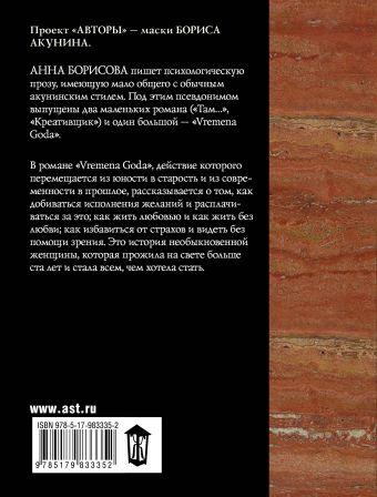 VREMENA GODA Анна Борисова