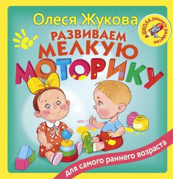 Развиваем мелкую моторику Олеся Жукова