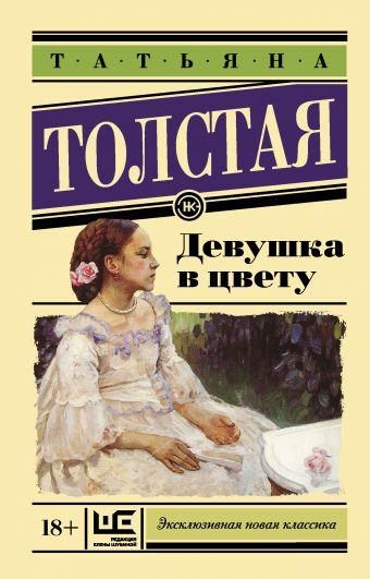 Девушка в цвету Татьяна Толстая