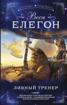 Елегон В. - Личный тренер' обложка книги