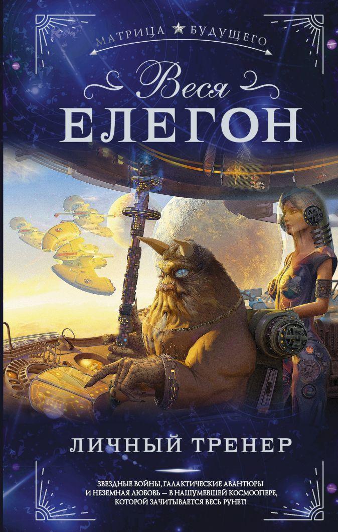 Веся Елегон - Личный тренер обложка книги