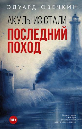 Эдуард Овечкин - Акулы из стали. Последний поход обложка книги