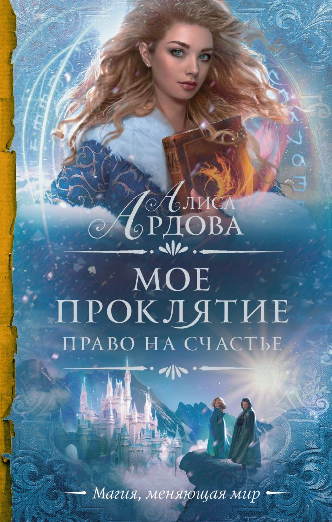Алиса Ардова - Мое проклятие. Право на счастье обложка книги