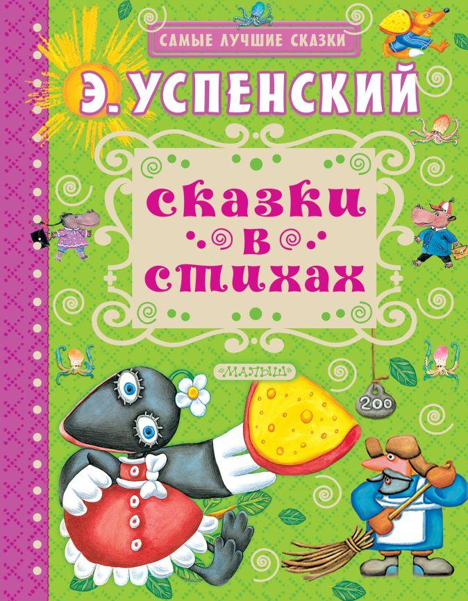 Сказки в стихах Успенский Э.Н.