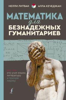 Математика для безнадежных гуманитариев. Что делать, если вы учили языки, литературу и прочую лирику