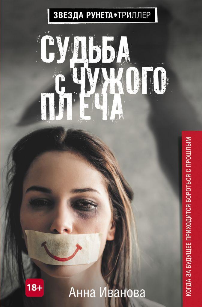 Анна Иванова - Судьба с чужого плеча обложка книги
