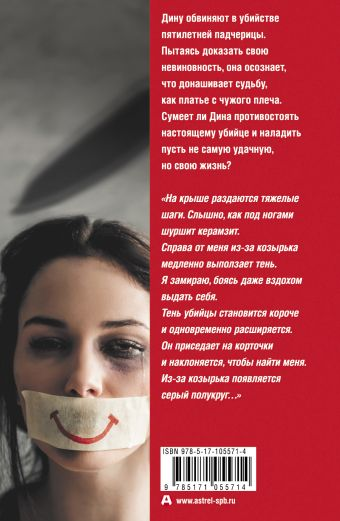 Судьба с чужого плеча Анна Иванова