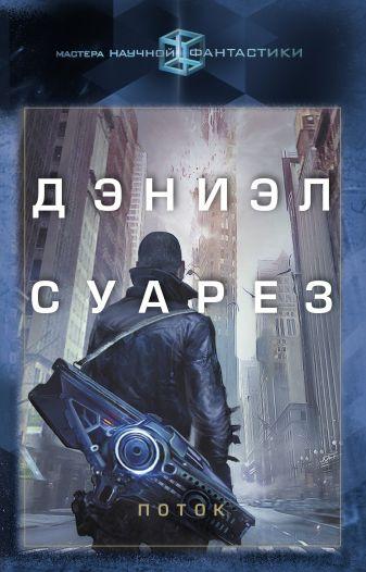 Дэниэл Суарез - Поток обложка книги