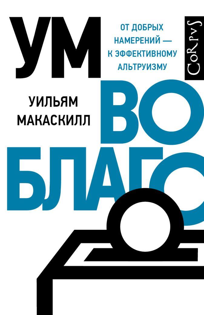 Уильям Макаскилл - Ум во благо обложка книги
