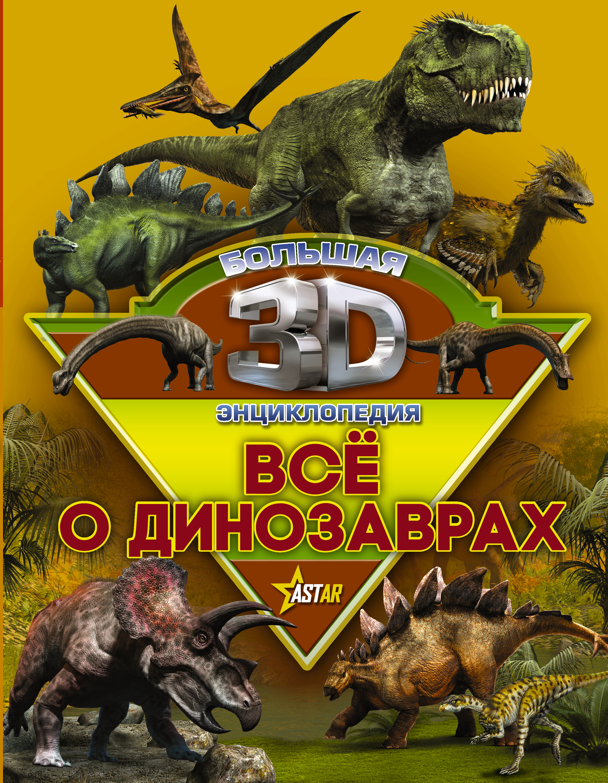 В. Ликсо, М. Филиппова, Е. Хомич Все о динозаврах е о хомич энциклопедия с дополненной реальностью для малышей