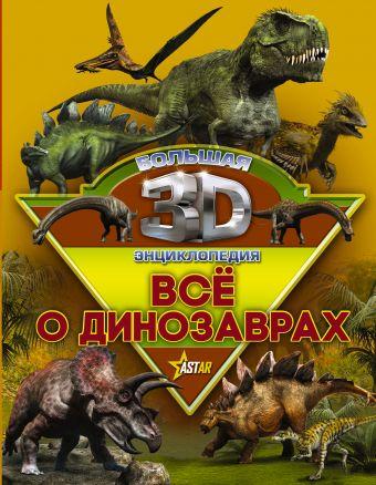 Все о динозаврах Ликсо В.В., Филиппова М.Д., Хомич Е.О.