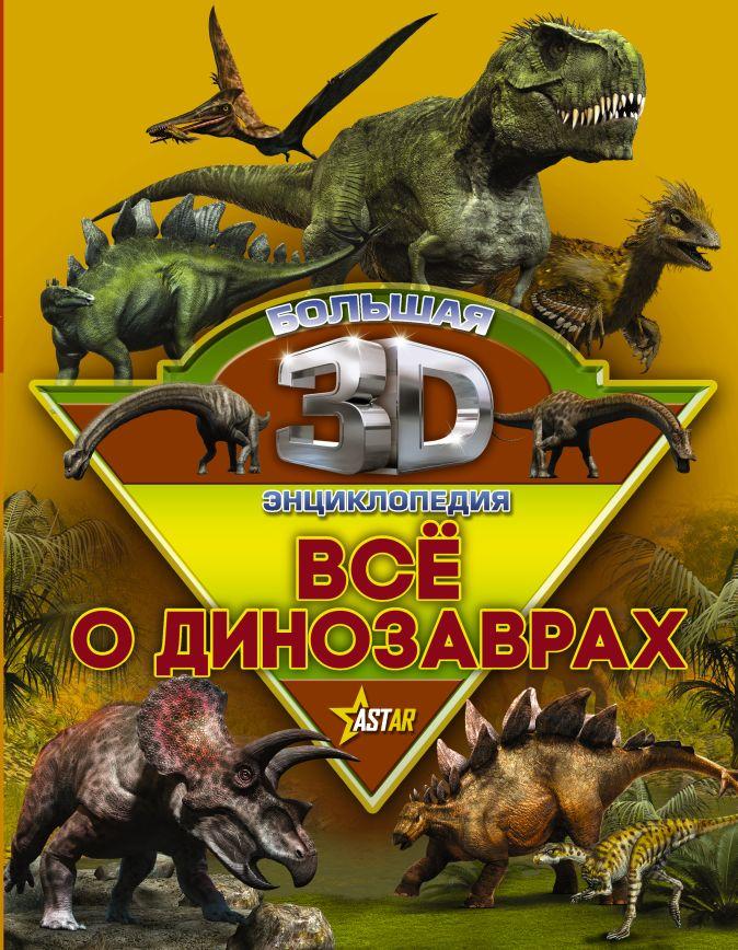 Все о динозаврах В. Ликсо, М. Филиппова, Е. Хомич