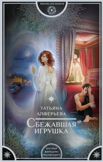 Татьяна Алферьева - Сбежавшая игрушка обложка книги