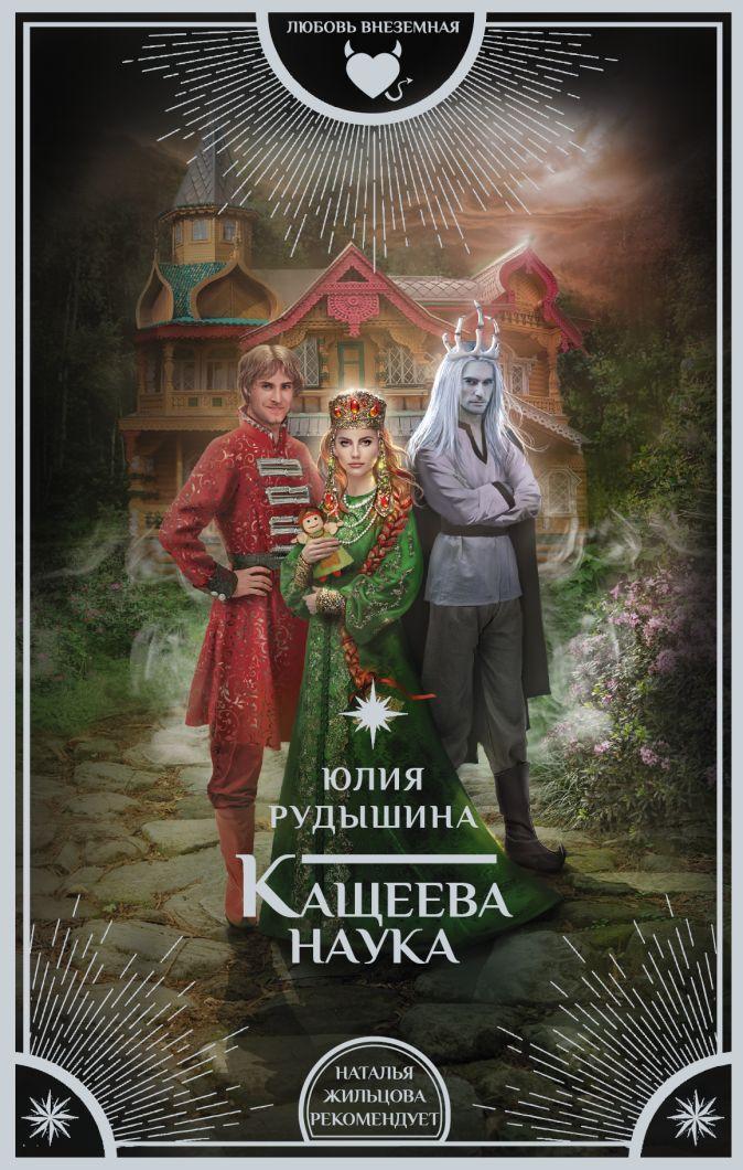 Юлия Рудышина - Кащеева наука обложка книги