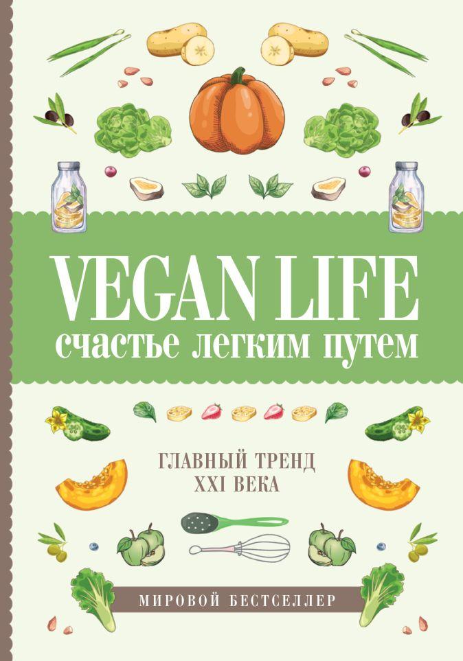 Дарья Ом - Vegan Life: счастье легким путем. Главный тренд XXI века обложка книги