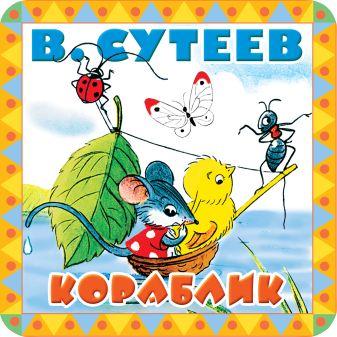Сутеев В.Г. - Кораблик обложка книги