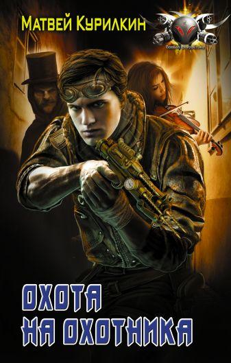 Матвей Курилкин - Охота на охотника обложка книги