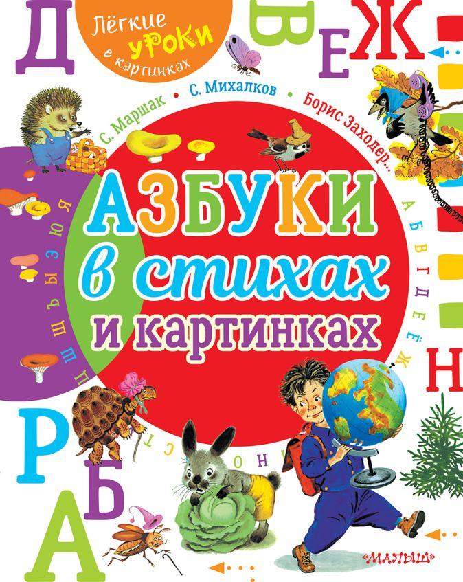 Азбуки в стихах и картинках Маршак С.Я., Михалков С.В.