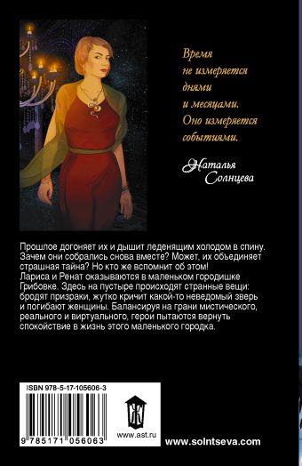 Подручный смерти Наталья Солнцева