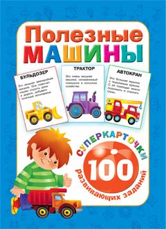 Дмитриева В.Г. Полезные машины полезные машины