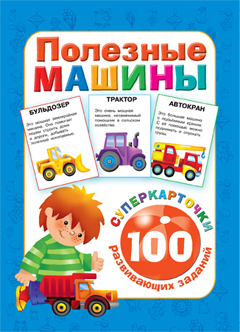 Полезные машины Дмитриева В.Г.