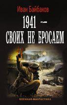 Байбаков Иван - 1941-Своих не бросаем' обложка книги