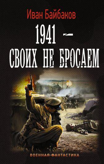 Иван Байбаков - 1941-Своих не бросаем обложка книги
