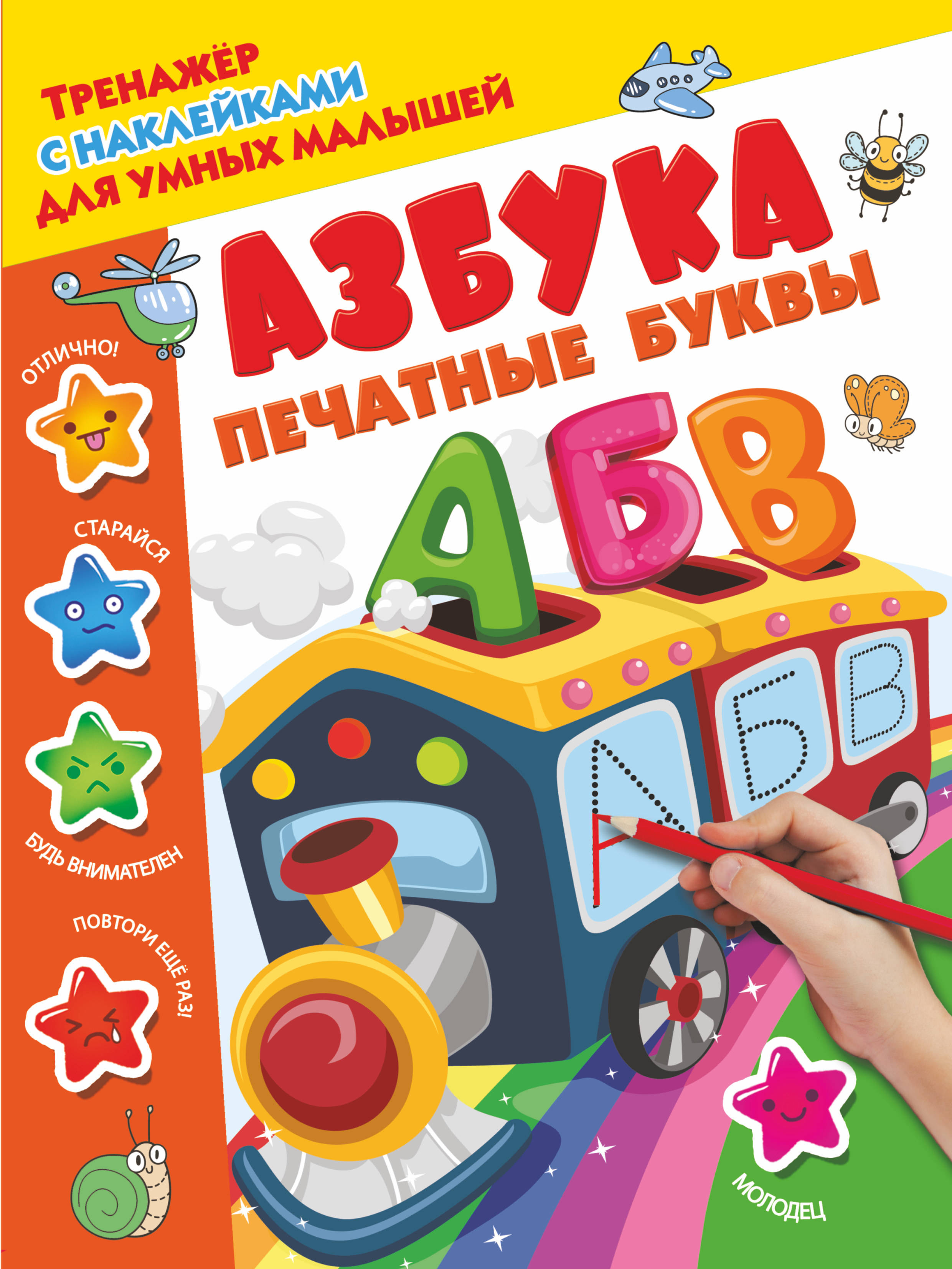 Дмитриева В.Г. Азбука. Печатные буквы меньшиков и живая азбука прописи печатные буквы