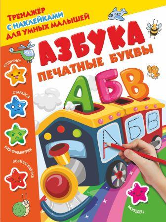 Дмитриева В.Г. - Азбука. Печатные буквы обложка книги