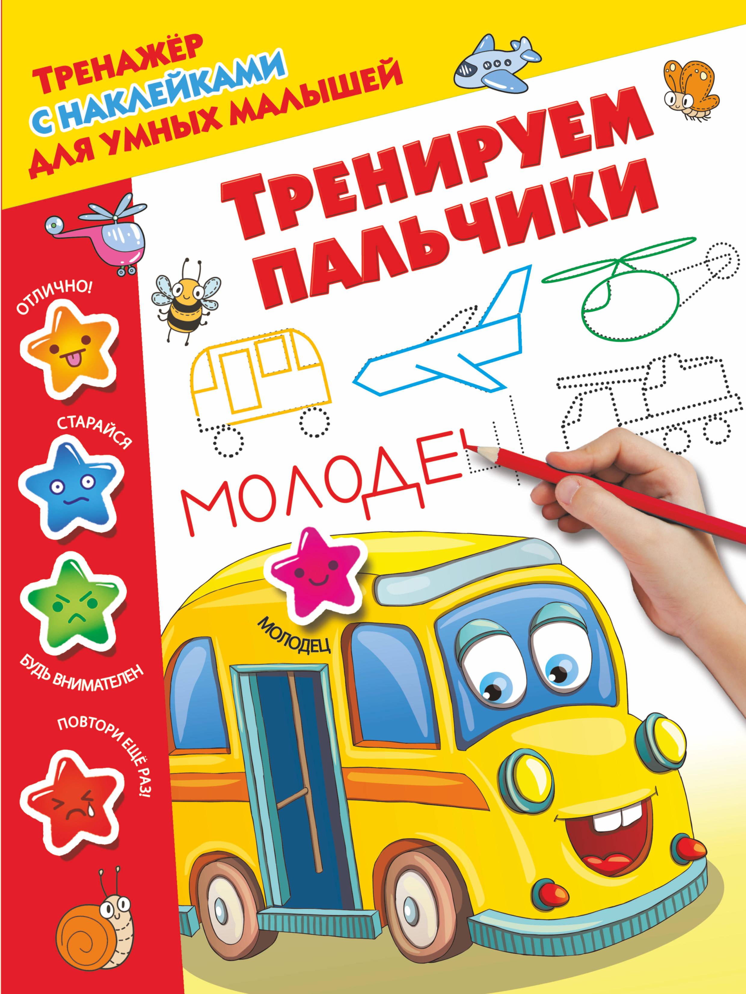 Дмитриева В.Г. Тренируем пальчики тренируем пальчики пособие для детей 5 6 лет