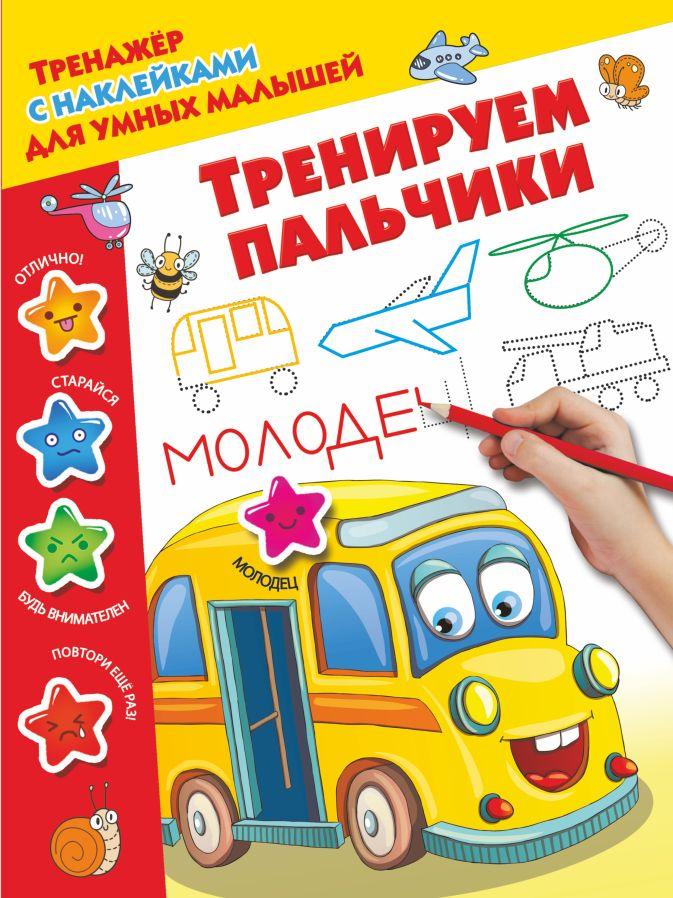 Дмитриева В.Г. - Тренируем пальчики обложка книги