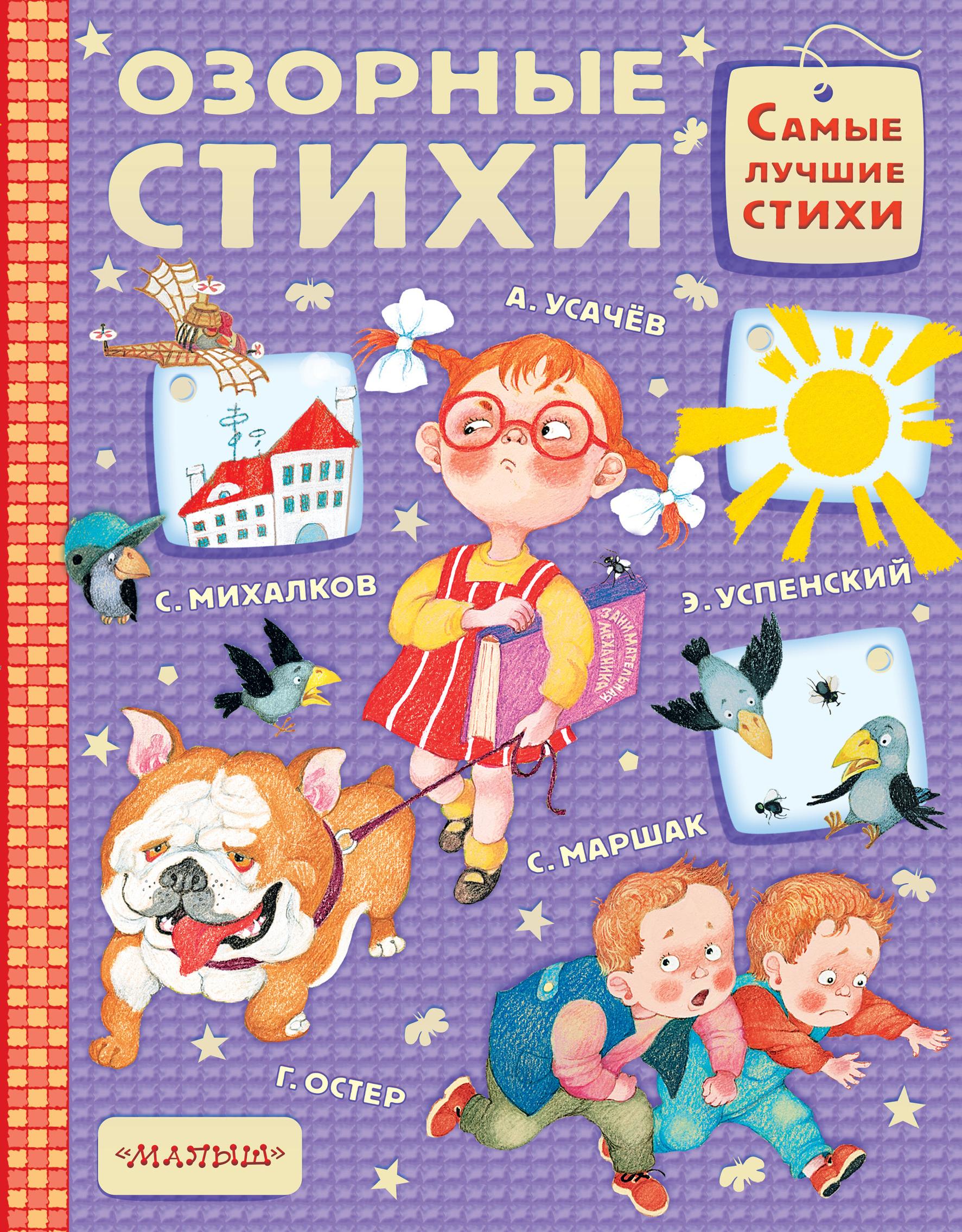 С. Маршак, С. Михалков, А. Барто, Э. Успенский и др. Озорные стихи