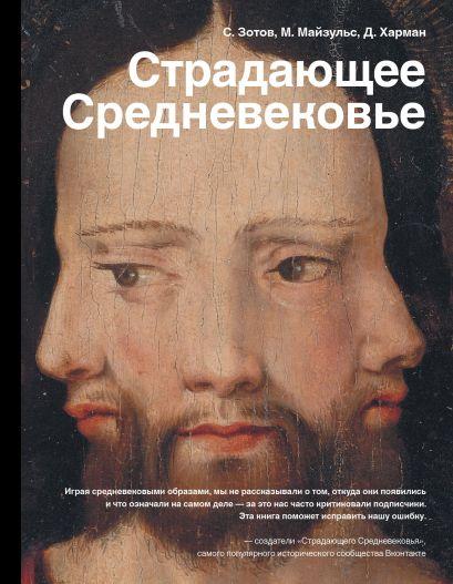 Страдающее Средневековье - фото 1