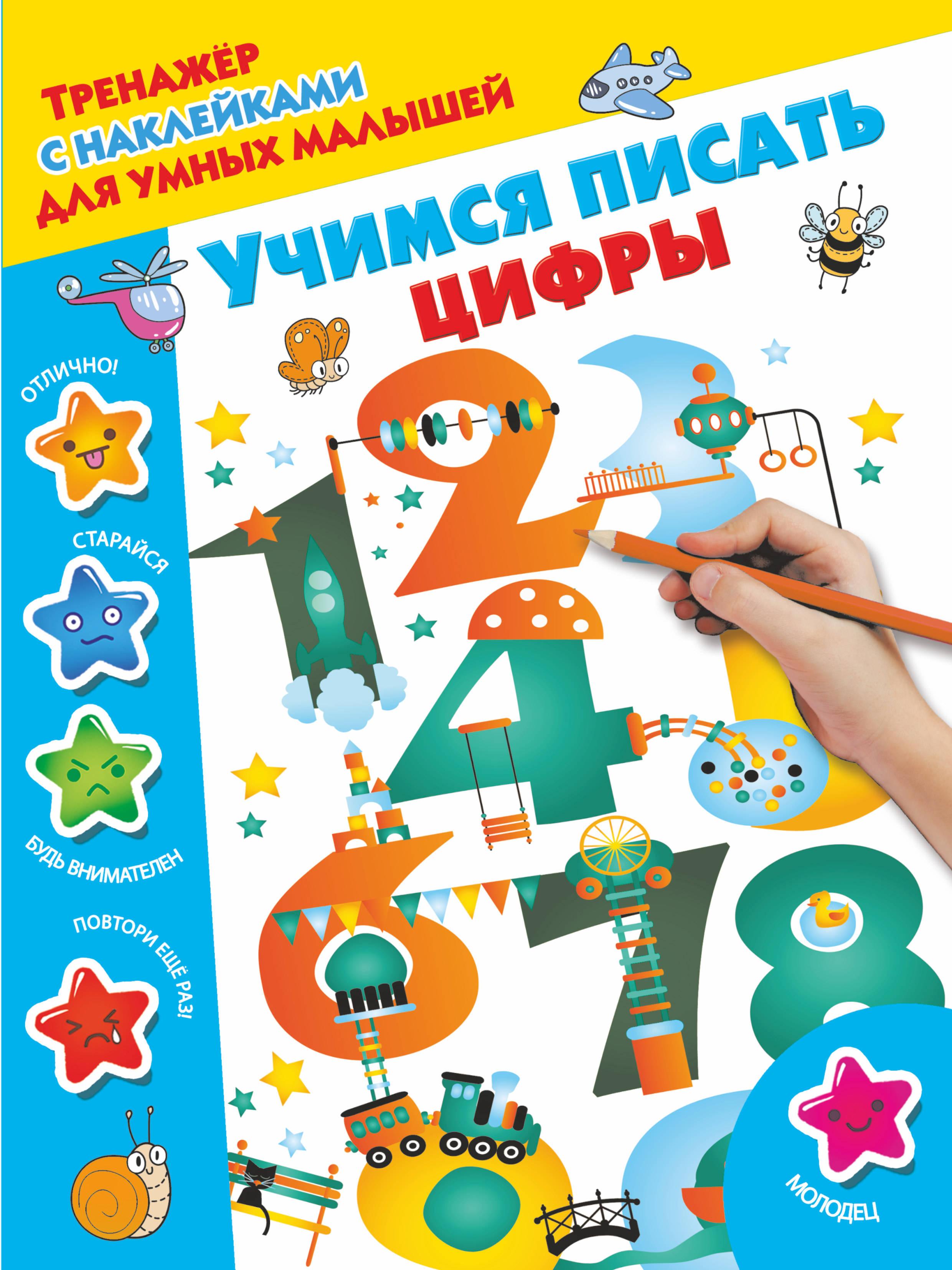 Дмитриева В.Г. Учимся писать цифры макеева о учимся писать цифры и решать примеры 4 7 лет