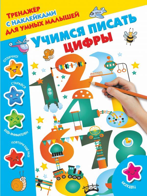 цена на Дмитриева В.Г. Учимся писать цифры