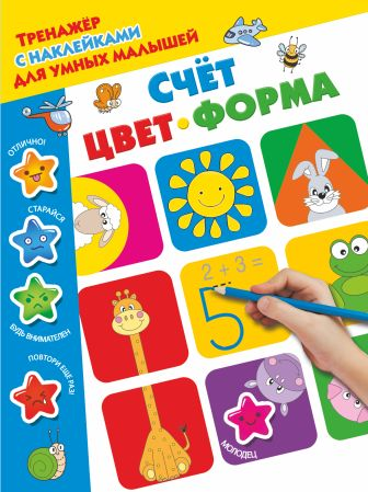 Дмитриева В.Г. - Счёт, цвет, форма обложка книги