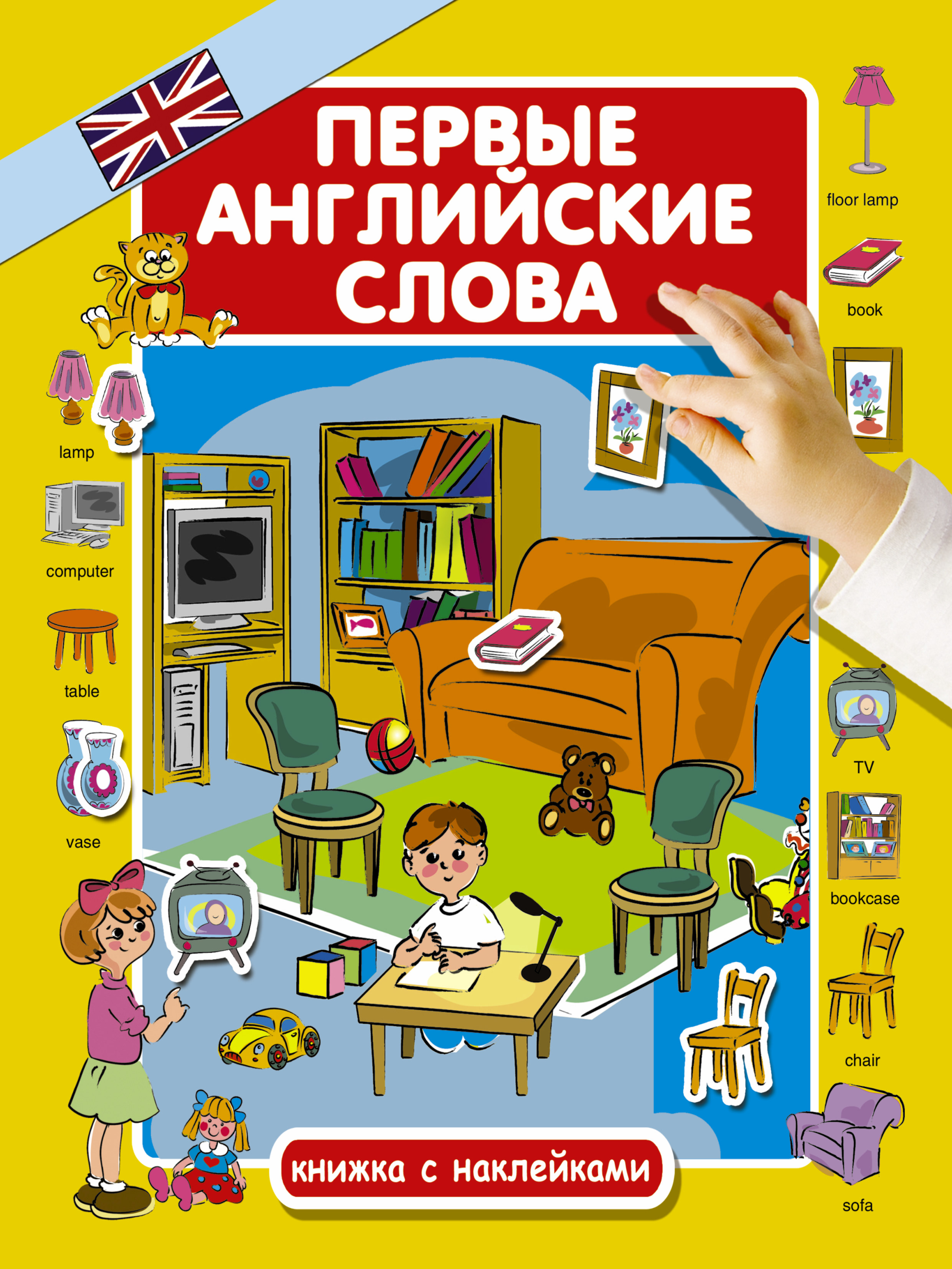 Куршева Ю.Н. Первые английские слова ISBN: 978-5-17-105627-8 первые английские слова