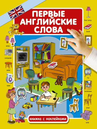 Куршева Ю.Н. - Первые английские слова обложка книги