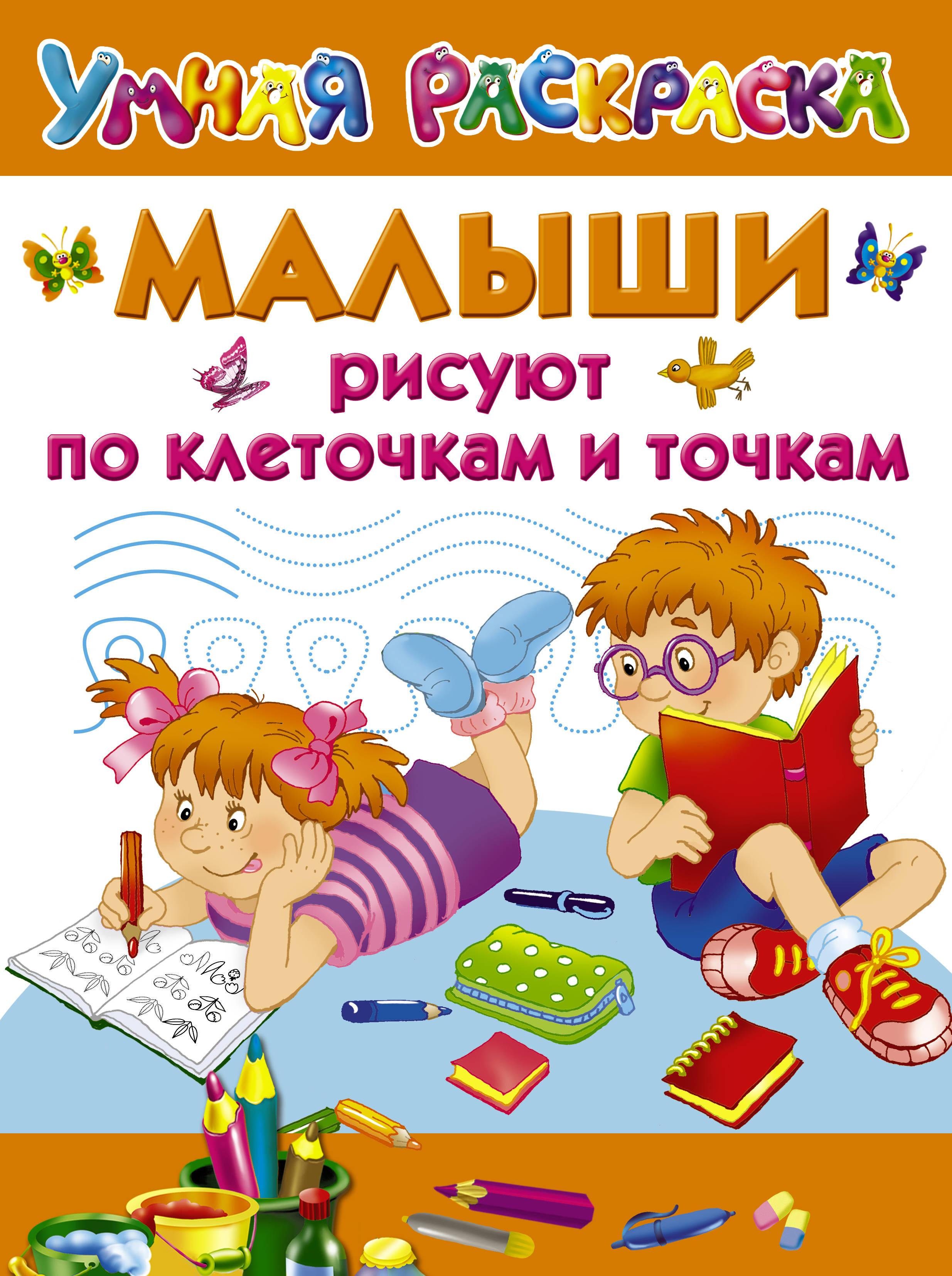 Дмитриева В.Г., Двинина Л.В., Дубровская Н.В. Малыши рисуют по клеточкам и точкам