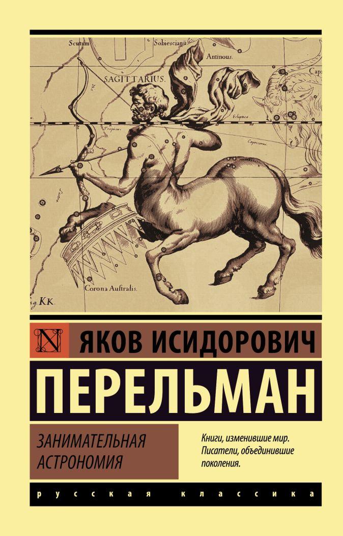 Яков Исидорович Перельман - Занимательная астрономия обложка книги