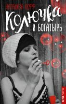 Кофф Натализа - Колючка и богатырь' обложка книги
