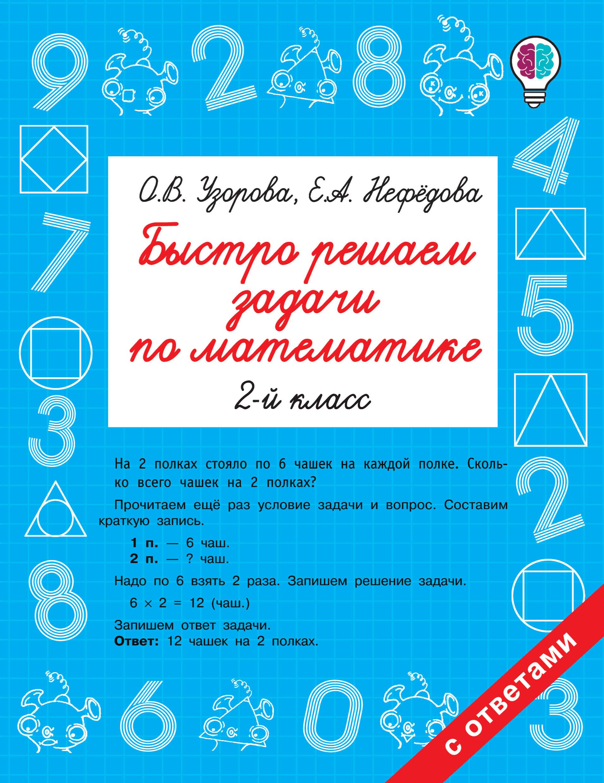 Узорова О.В., Нефедова Е.А. Быстро решаем задачи по математике. 2 класс белошистая а в учимся решать задачи 4 класс