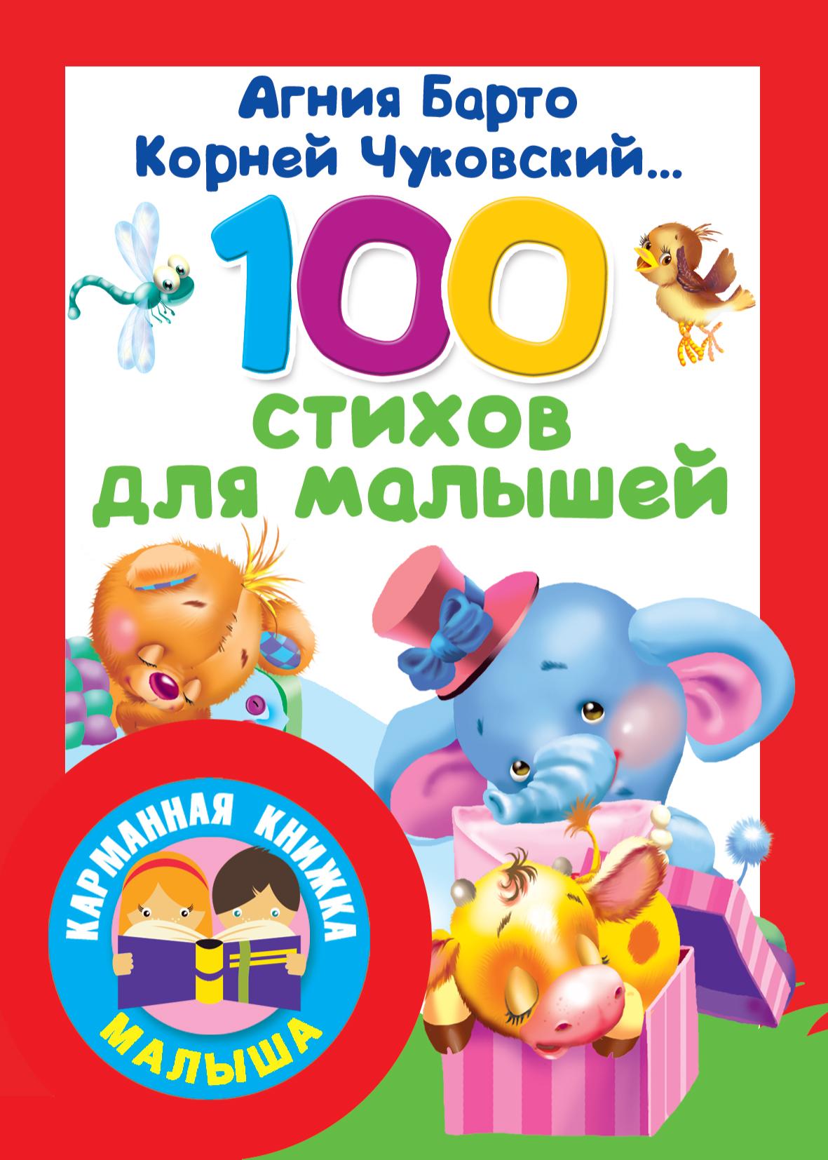Барто А.Л., Чуковский К.И. 100 стихов для малышей барто а маршак с михалков с и др 100 любимых стихов и 100 любимых сказок для малышей